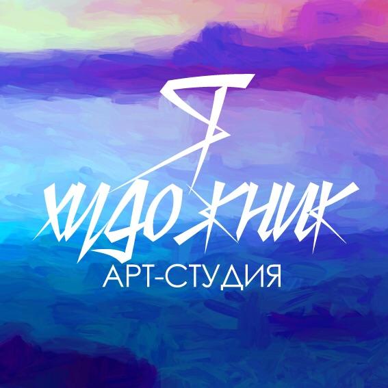 арт- студия Я Художник