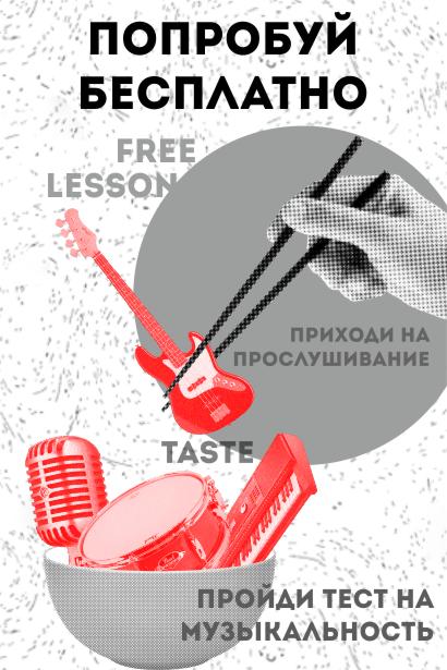 Пробный урок бесплатно!